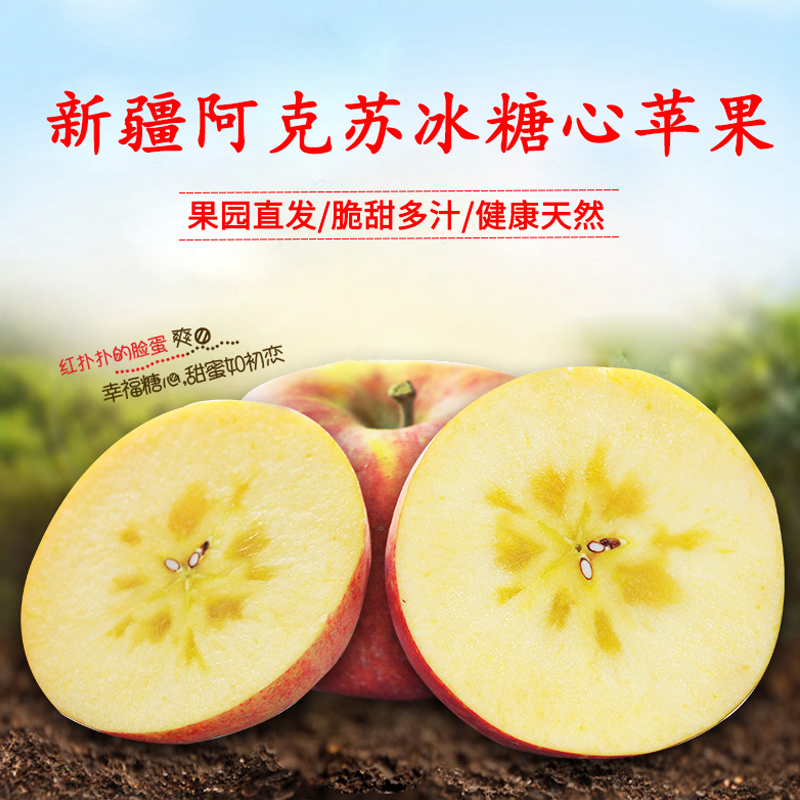 新疆 阿克苏冰糖心苹果 10斤22颗左右