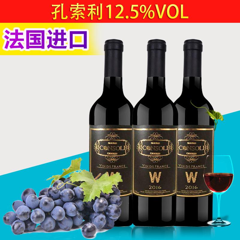 【整箱特惠】12.5°孔索利干红葡萄酒750ml*6