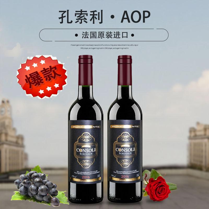 【清明特惠】法国13°孔索利波尔多干红葡萄酒750ml*6