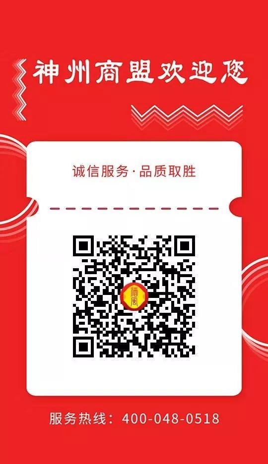 神州商盟微信公众号.jpg