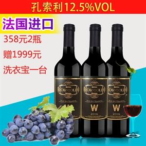 12.5°孔索利干红葡萄酒750ml