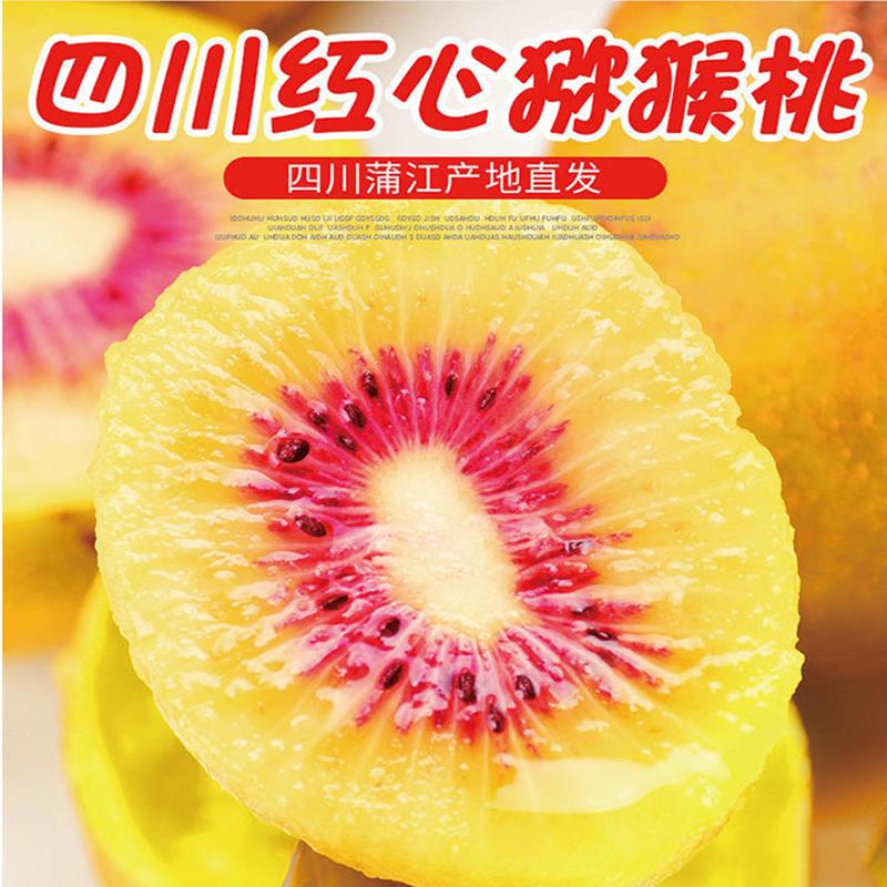 四川 浦红心猕猴桃中果(70-90g)
