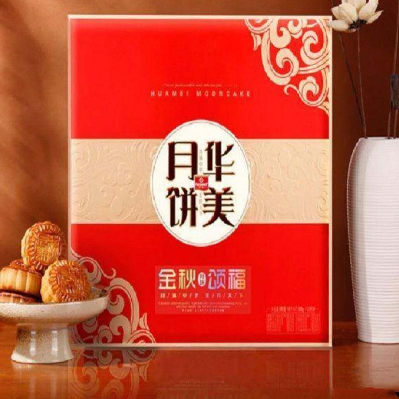 华美月饼900克礼盒装 10饼10味
