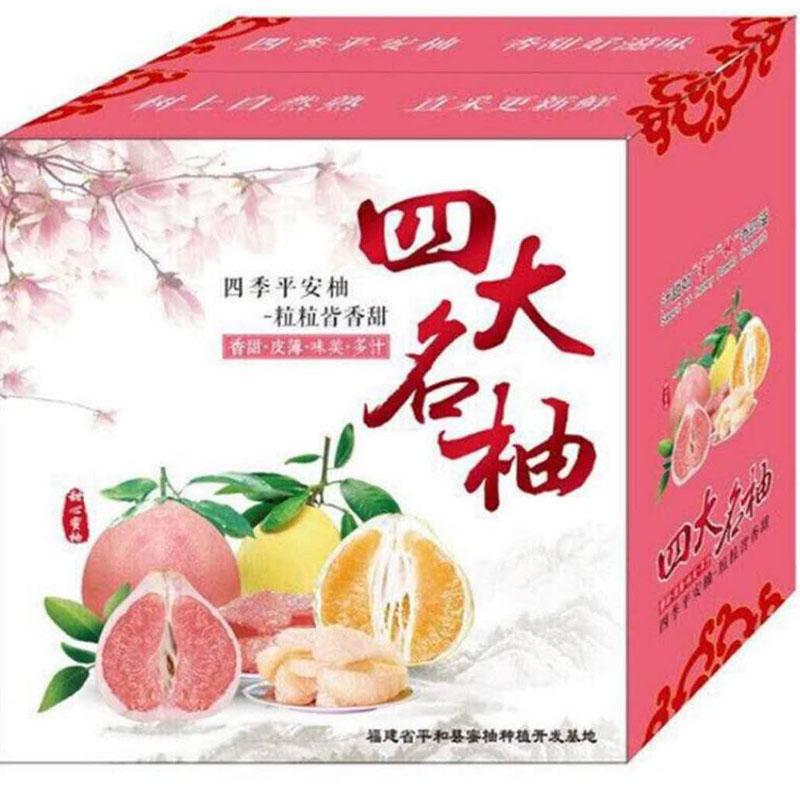 琯溪蜜柚 四大名柚 礼盒装