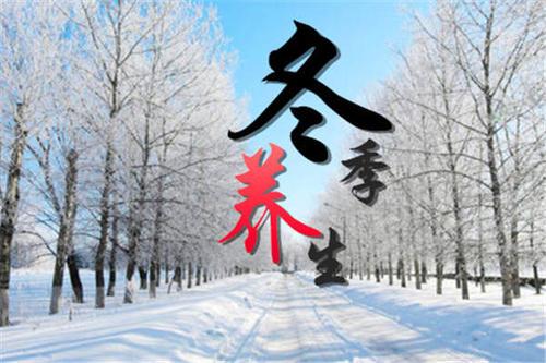 冬季养生十则生活小常识
