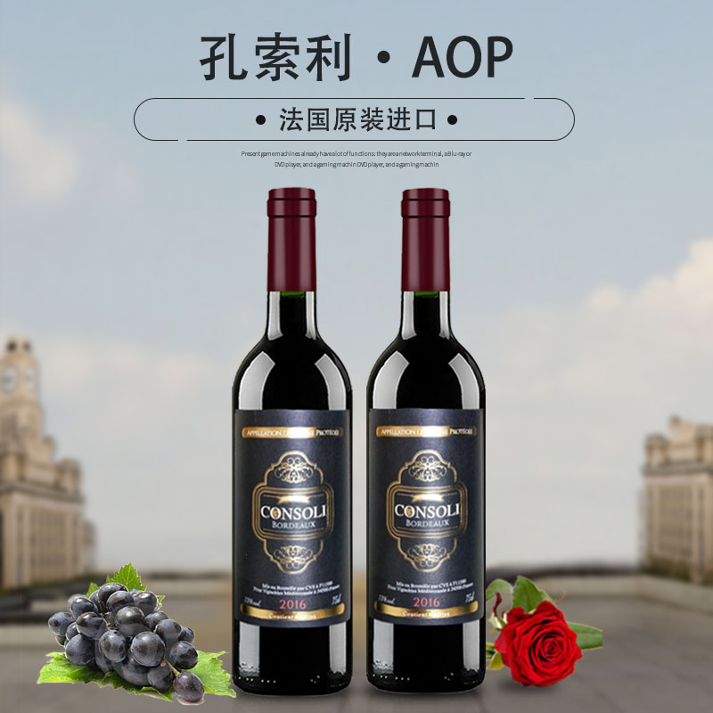 法国13°孔索利波尔多干红葡萄酒750ml*6