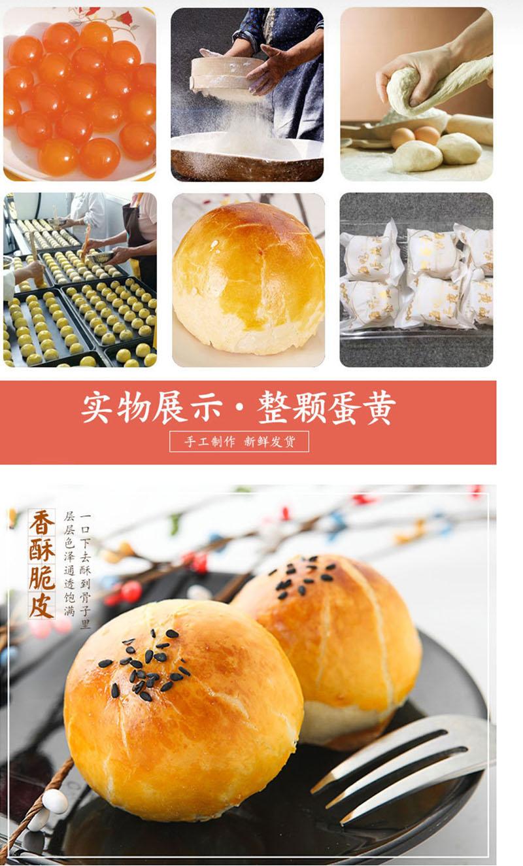 bb蛋黄酥7.jpg