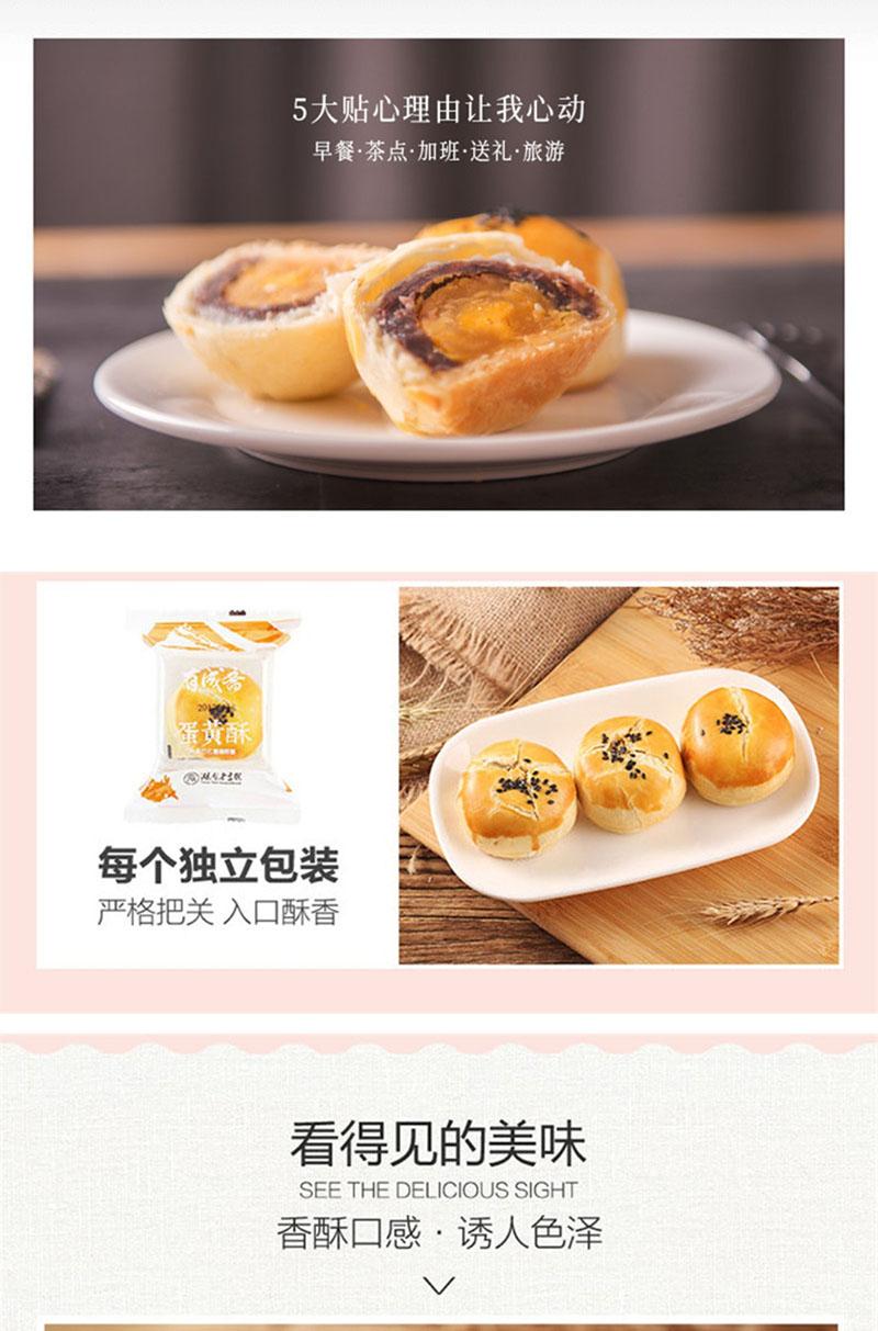 bb蛋黄酥10.jpg