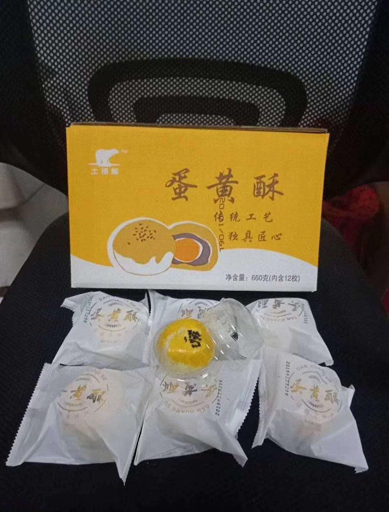 bb蛋黄酥13.jpg