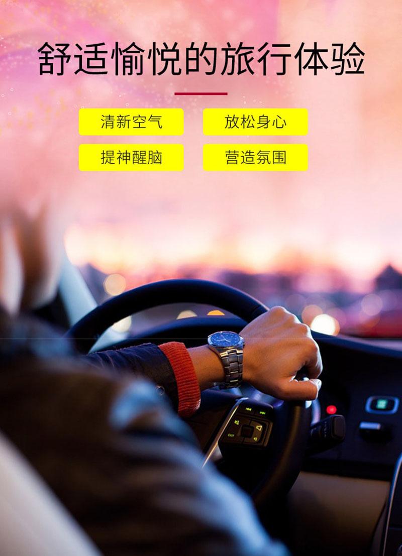 b车载香水13.jpg