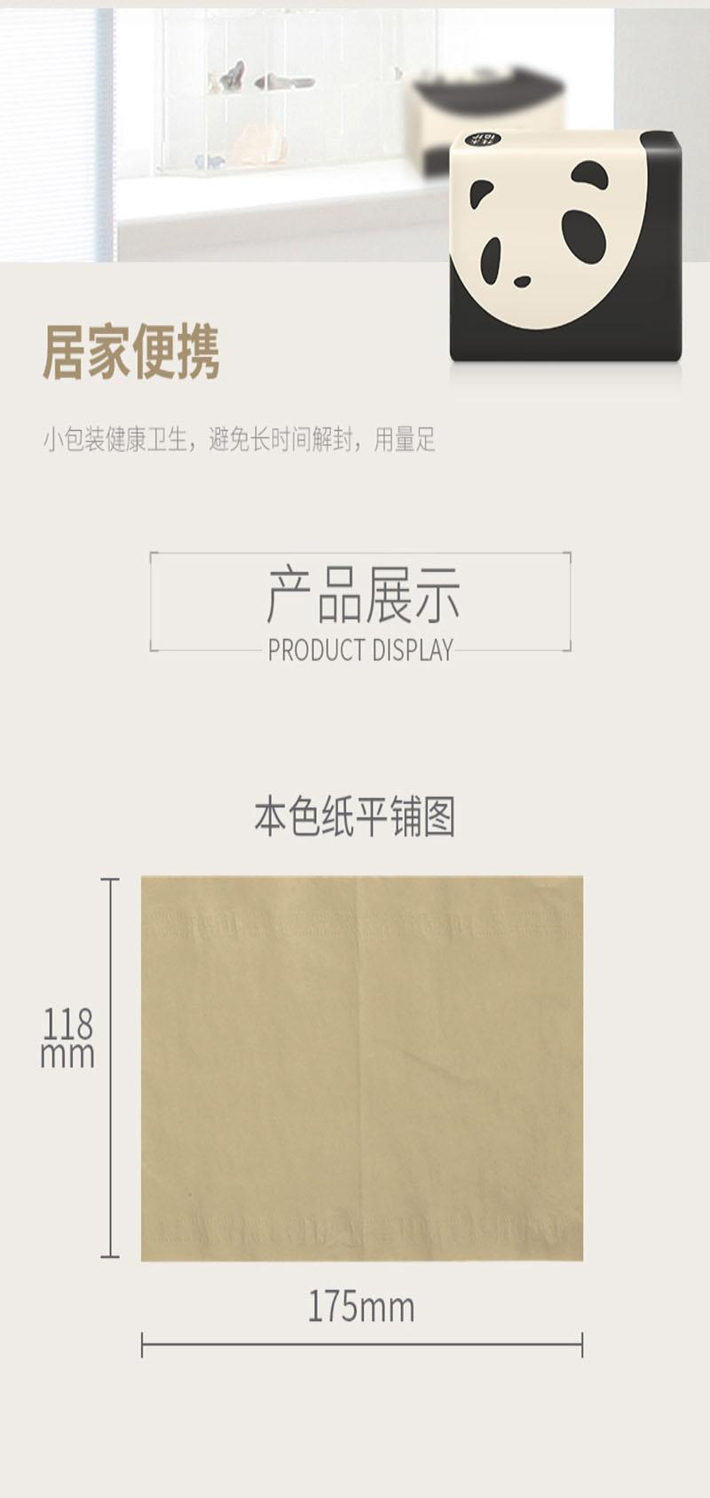 baaa纸巾10.jpg